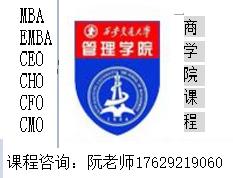 西安交大在职经理人MBA课程特训班