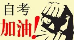 四川小自考学前教育专业课程(专升本)与报名费用
