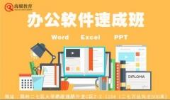 郑州办公软件培训如何选择?