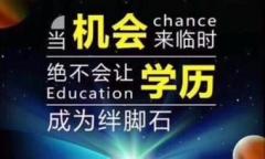广州大学自考本科免答辩轻松拿学位一年毕业