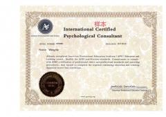 国际注册心理咨询师认证
