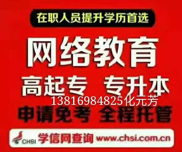 上海锋均专业负责学历提升,专升本,高升专,现火热招募中