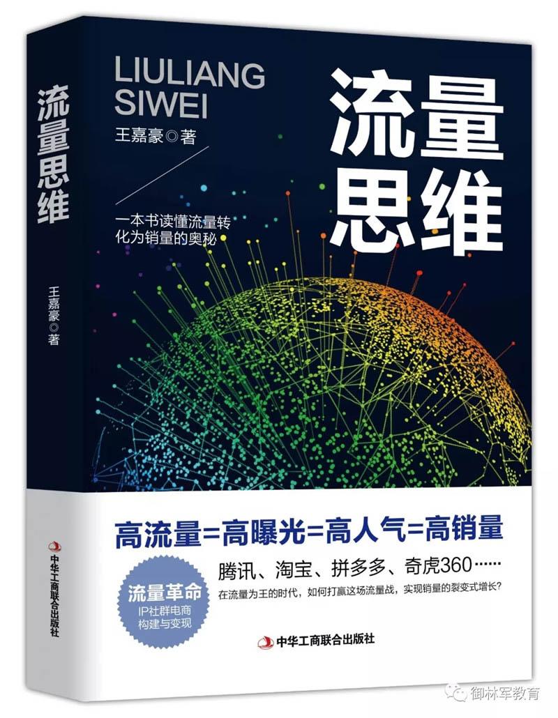 畅销书《流量思维》作者王嘉豪谈:信息化时代家庭教育