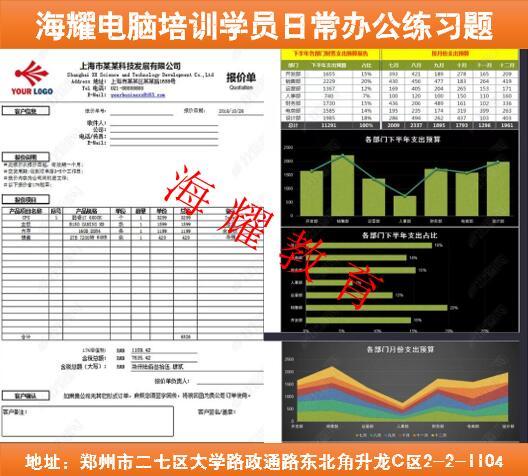 郑州办公软件培训机构哪家好