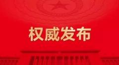 第三届民间中医技术学术【交流论坛 】雄安新区