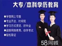 成人学历、大专本科继续教育、国家正规学历提升