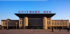第三届民间中医技术学术交流论坛 【2019】雄安新区保定站