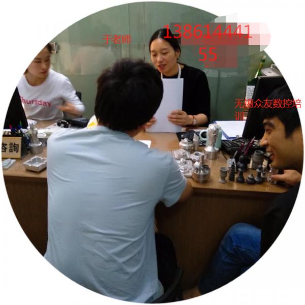 无锡UG数控模具设计PLC加工中心培训