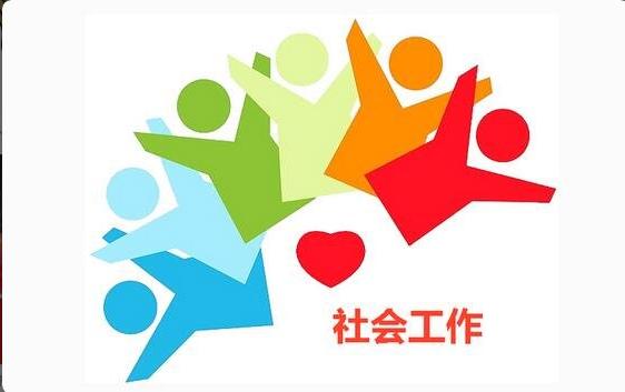 自考四川师范大学专科社会工作专业,好就业毕业快