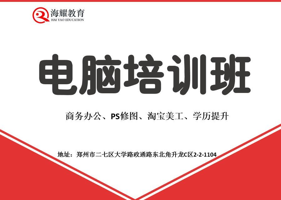 郑州办公软件培训 淘宝美工培训班