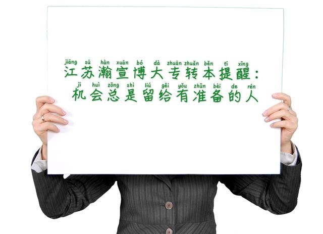 扬州五年制专转本通过率怎么样?暑假培训辅导班有用吗