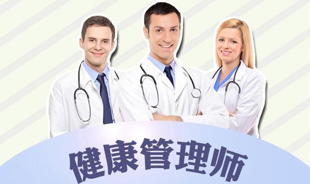 健康管理师证有用吗?这三个理由告诉你