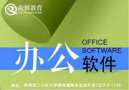 郑州office办公培训零基础教学学会为止