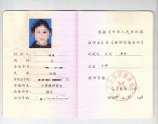 教师资格证能不去参加考试就能拿证书吗?证书正规吗?