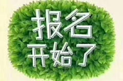 四川100元报成人高考内江师范学院学前教育大专,