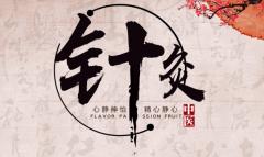 【刘红云】零基础学习针灸,入门到精通必经之路研修班