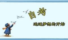 四川师范大学的自考怎么样?