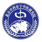 中科宏宇中医研究院招商加盟开办分院的通知