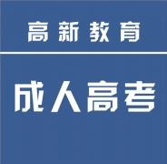 山东省青岛开发区2019年成人高考截止了吗