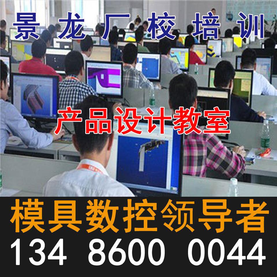 余姚正宗模具数控培训,景龙职业培训12年