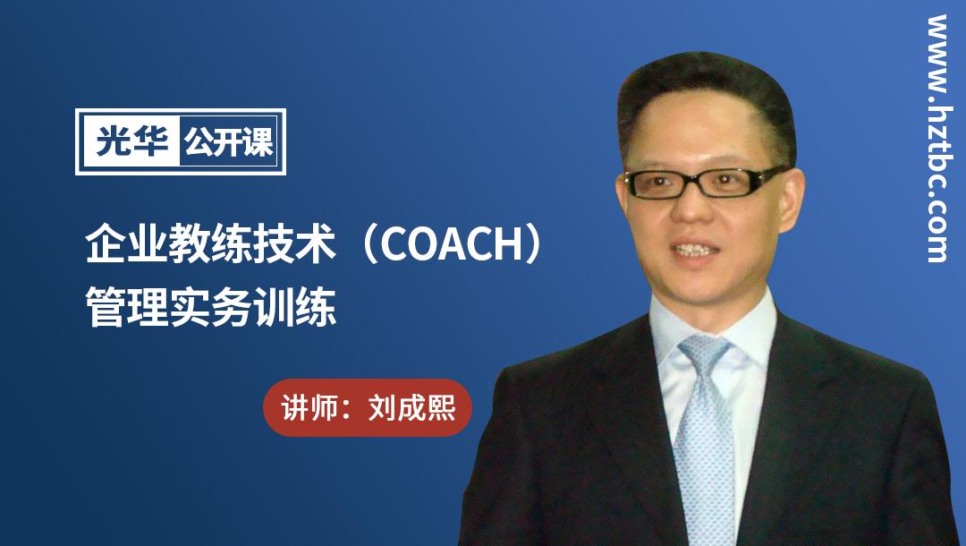 企业教练技术(COACH)管理实务训练