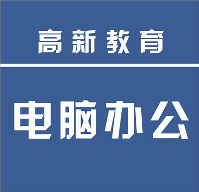 青岛黄岛开发区电脑办公软件学习