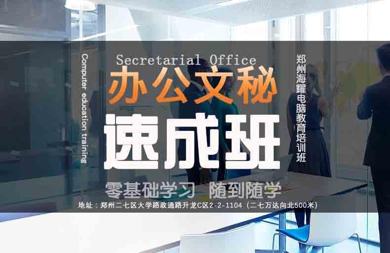 郑州办公软件培训 二七区哪有电脑培训班