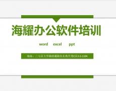 郑州哪里有办公软件速成班