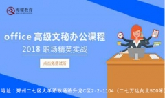 办公软件培训、郑州哪有成人培训机构