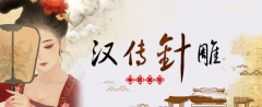 汉传针雕调整面部祛皱抗衰提升未来美业大趋势