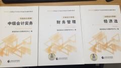 溧阳会计中级考试 20年中级会计职称报考 溧阳会计考证培训班