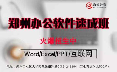 郑州办公软件全套电脑学习班