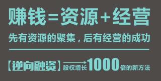 周导《逆向盈利》新商业模式,赚钱增速1000倍的新方法