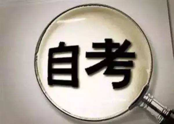 四川小自考工商企业管理专科什么时候可以报名和参加考试?