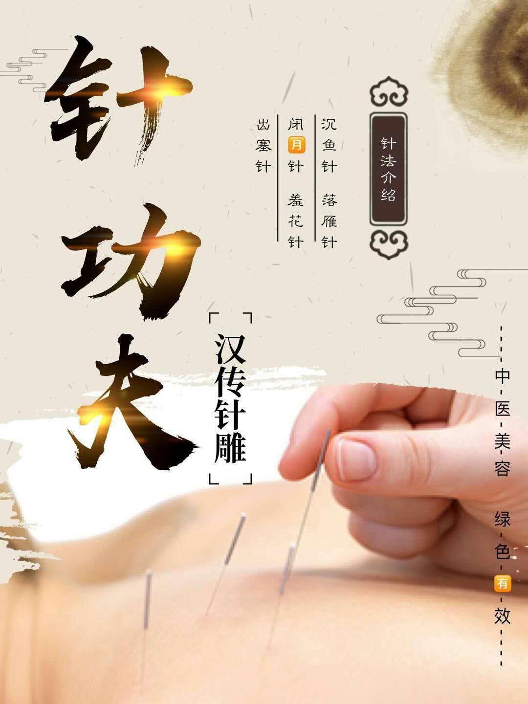 【美容祛皱培训】针灸祛皱、丰胸减肥、调理私密—汉传针雕