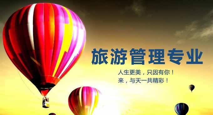 四川哪个学校可以读统招大专的旅游管理专业?