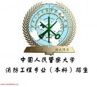 自考本科中国人民警察大学北京全程助学班免考学位英语