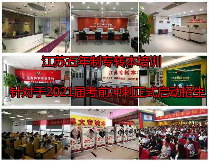 江苏五年制专转本培训针对于2021届考前冲刺正式启动招生