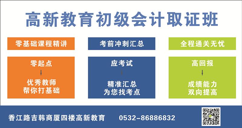 2020青岛黄岛初级会计考什么什么时间报名考试