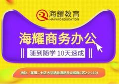 郑州办公软件培训 一个人一个课程0基础学习电脑