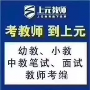 靖江教师证培训,靖江教师证学习考小教还是幼教好?
