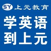 靖江英语培训,靖江英语四六级培训学校