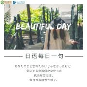 靖江日语学习,靖江学日语一般多久开班?