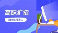 四川哪所大学可以读统招大专的计算机应用技术专业?