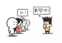 靖江育婴师培训,靖江零基础学习育婴师好考吗?