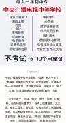 四川一年制中专,7-10个月拿证,可用于报二建!