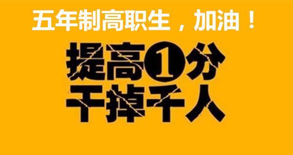 2020年南京五年制专转本,如何备考统考科目英语,拿高分