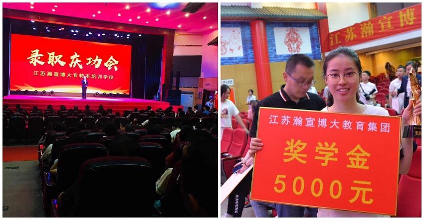 无锡瀚宣博大五年制专转本成立南京晓庄学院定点直通班赢在起跑线