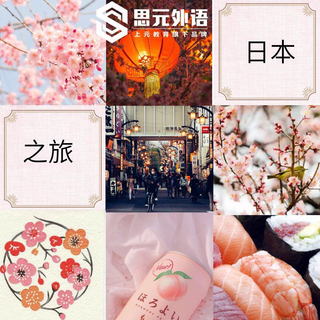 靖江日语学习,靖江日本留学学日语哪边学习更好?