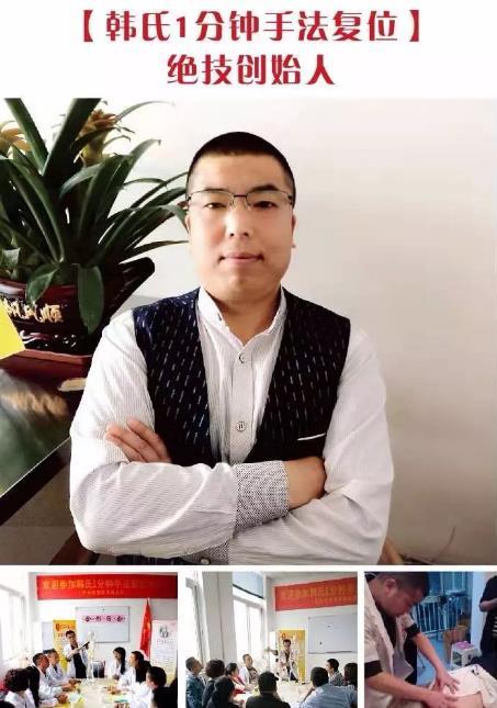 【十月10日】(石家庄)藏医(韩涛)一分钟纯手法正骨复位绝技